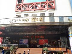 广州市广百股份有限公司