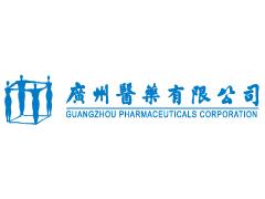广州医药有限公司