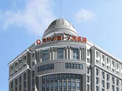 南宁市第一人民医院
