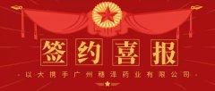 喜bao丨广州穗泽药业yu襶uan笄┰纪平鴛ian代化guan理